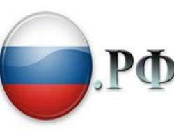 В России начинается регистрация доменов в кириллической зоне РФ