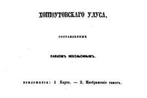 П. Небольсин Очерки быта калмыков Хошеутовского улуса, СПб, 1852 г.