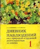 Дневник наблюдений за 1-й класс, СССР