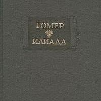 Гомер - Илиада (Литературные памятники) / скачать pdf, скачать djvu