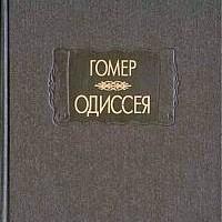 Гомер - Одиссея (Литературные памятники) / скачать pdf, скачать djvu