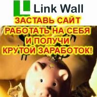 linkwall