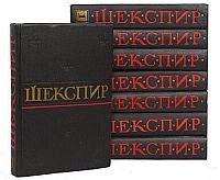 Уильям Шекспир – Полное собрание сочинений в 8 томах скачать в djvu