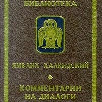 Ямвлих Халкидский - Комментарии на диалоги Платона скачать pdf