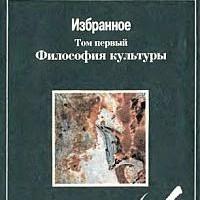 Георг Зиммель - Избранное В 2 томах скачать в djvu