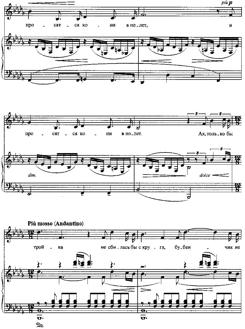 Ноты фортепиано расставание