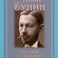 Иван Бунин - Полное собрание сочинений скачать в pdf