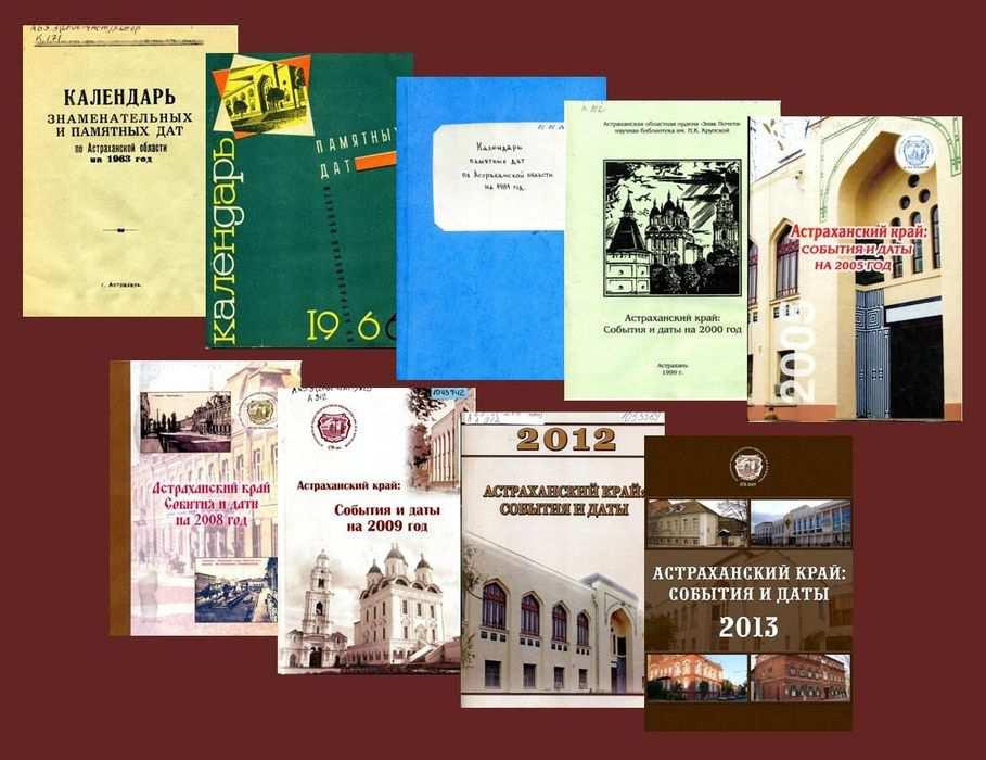 В-Астрахани-состоится-Презентация-Календаря-памятных-дат-«Астраханский-край-События-и-даты»-на-2013-год