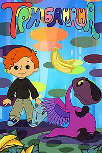 220px-Три_банана_(постер)
