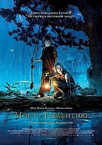 Bridge-to-Terabithia-poster