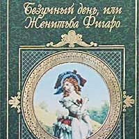 Пьер Огюстен Карон де Бомарше - Безумный день, или женитьба Фигаро читать онлайн