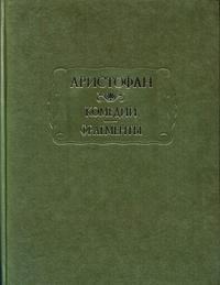 Аристофан - Комедии. Фрагменты (Сер. Литературные памятники) скачать pdf