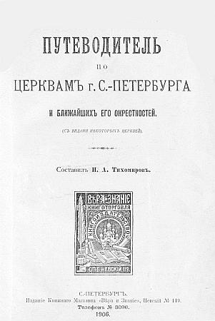 Путеводитель по церквам города Санкт-Петербурга и ближайших его окрестностей