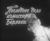 200px-Титры_фильма_«Последнее_дело_комиссара_Берлаха»_(СССР,_1971)