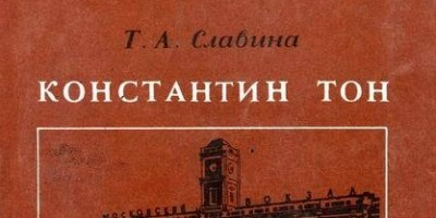 Славина Т.А. Зодчие нашего города - Константин Тон PDF