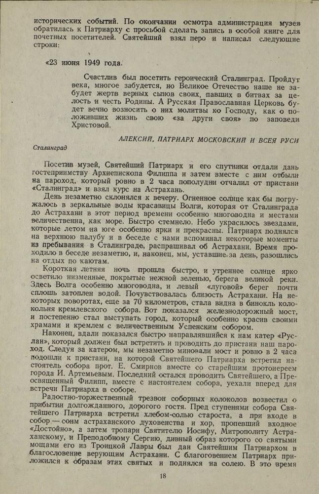 Пребывание Святейшего Патриарха Алексия в Сталинграде и Астрахани (1949 г.)
