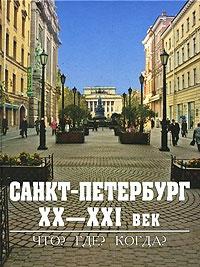 В чем заключается особенность петербургских топонимов