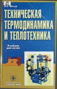 Lyudmila Semenovna Mazur_Tehnicheskaya termodinamika i teplotehnika_001