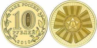 10 рублей 2010 года Официальная эмблема 65-летия Победы, XF, СПМД