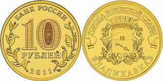 10 рублей 2011 года «Города воинской славы. Владикавказ», XF, СПМД