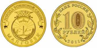 10 рублей 2011 года «Города воинской славы. Малгобек», XF, СПМД