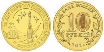 """10 рублей 2011 года """"50 лет первого полета человека в космос"""", XF, СПМД"""