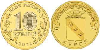 10 рублей 2011 года «Города воинской славы. Курск», XF, СПМД